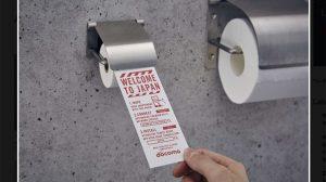 NTT-docomo-smartphone-toilet-paper-Japan