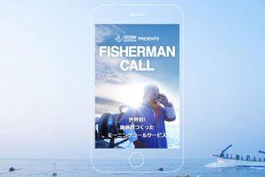 fisherman-call-wakeup-service
